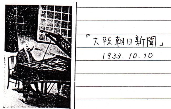 Tokyo1933
